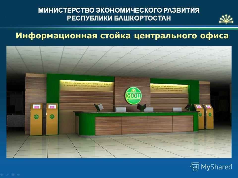 МИНИСТЕРСТВО ЭКОНОМИЧЕСКОГО РАЗВИТИЯ РЕСПУБЛИКИ БАШКОРТОСТАН Информационная стойка центрального офиса