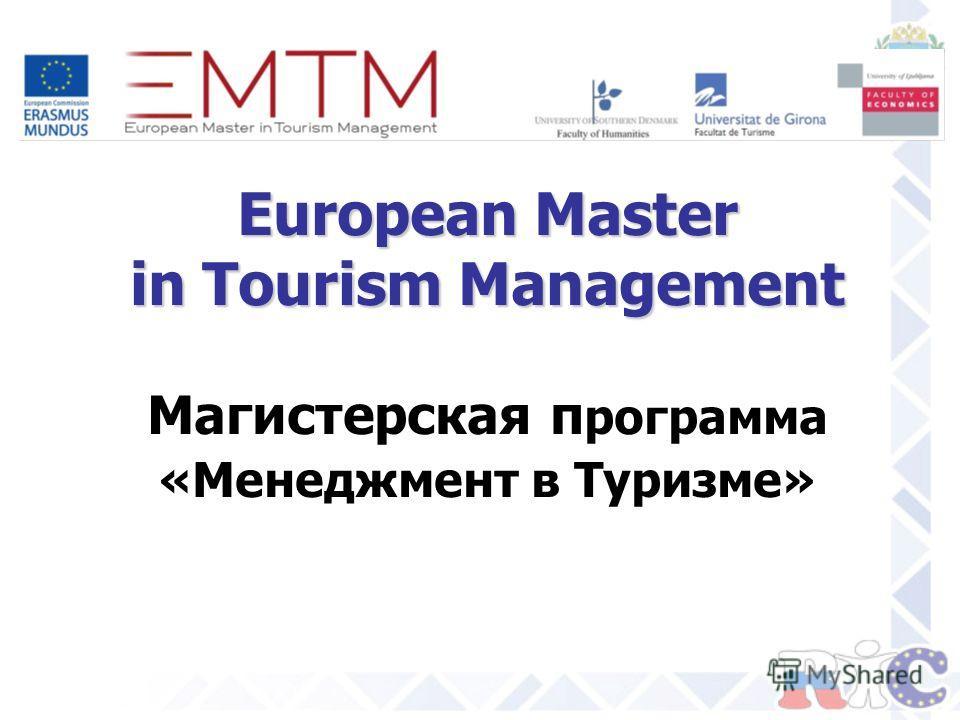 European Master in Tourism Management European Master in Tourism Management Магистерская п рограмма «Менеджмент в Туризме»