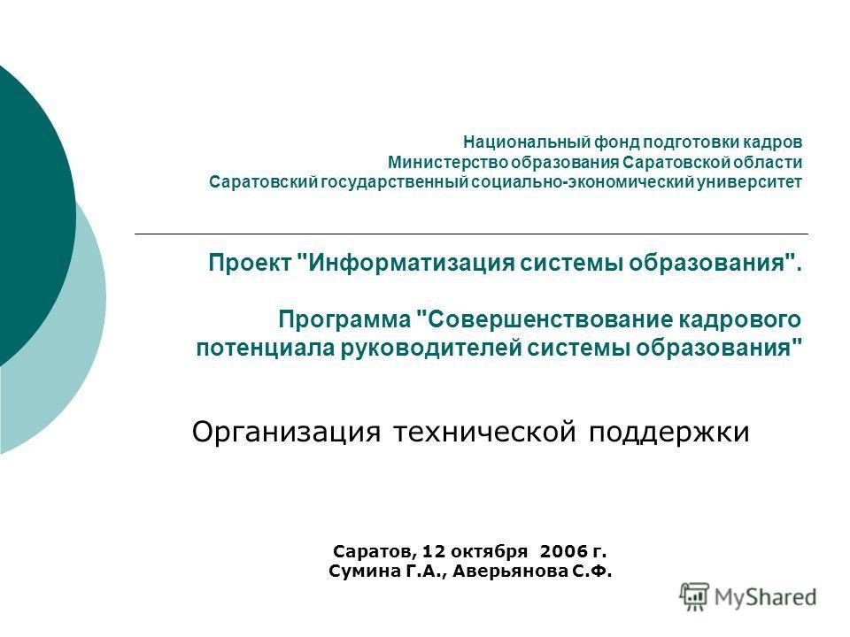 Национальный фонд подготовки кадров Министерство образования Саратовской области Саратовский государственный социально-экономический университет Проект