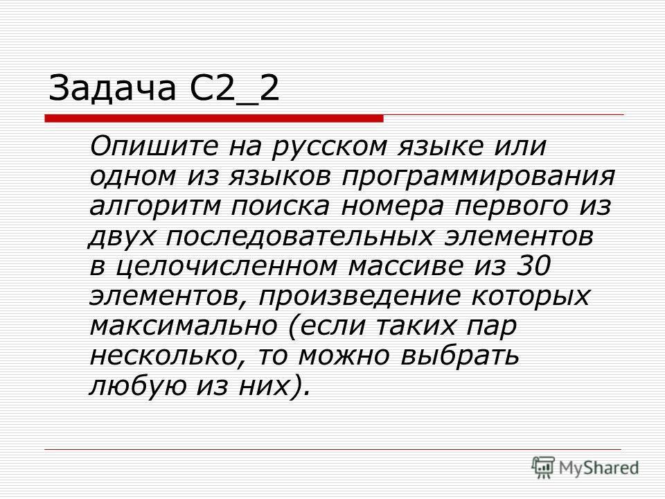 Задача С2_2 Опишите на русском языке или одном из языков программирования алгоритм поиска номера первого из двух последовательных элементов в целочисленном массиве из 30 элементов, произведение которых максимально (если таких пар несколько, то можно