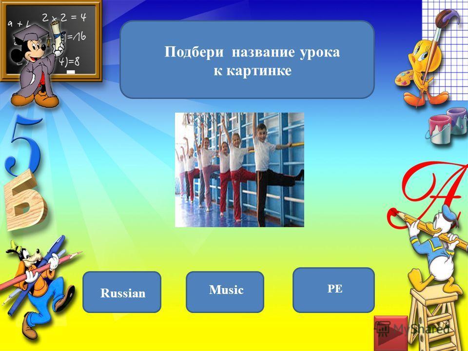 Подбери название урока к картинке Russian Music PE