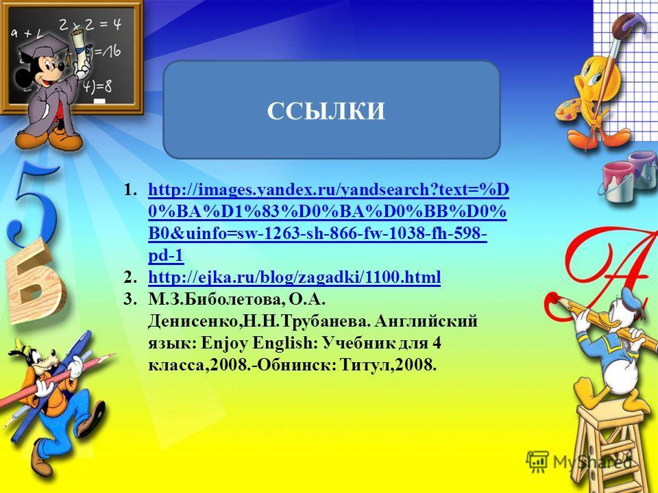 1.http://images.yandex.ru/yandsearch?text=%D 0%BA%D1%83%D0%BA%D0%BB%D0% B0&uinfo=sw-1263-sh-866-fw-1038-fh-598- pd-1http://images.yandex.ru/yandsearch?text=%D 0%BA%D1%83%D0%BA%D0%BB%D0% B0&uinfo=sw-1263-sh-866-fw-1038-fh-598- pd-1 2.http://ejka.ru/bl