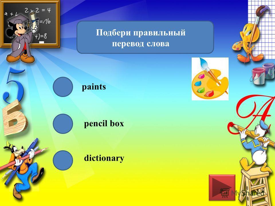 Подбери правильный перевод слова paints pencil box dictionary