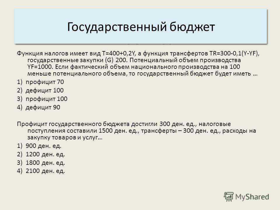 Основные характеристики системы: 3. Структура. Государственный бюджет Функция налогов имеет вид T=400+0,2Y, а функция трансфертов TR=300-0,1(Y-YF), государственные закупки (G) 200. Потенциальный объем производства YF=1000. Если фактический объем наци