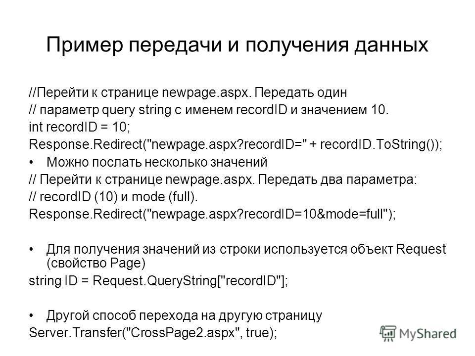 Пример передачи и получения данных //Перейти к странице newpage.aspx. Передать один // параметр query string с именем recordID и значением 10. int recordID = 10; Response.Redirect(