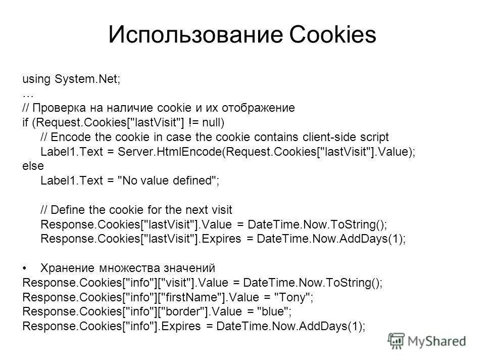 Использование Cookies using System.Net; … // Проверка на наличие cookie и их отображение if (Request.Cookies[