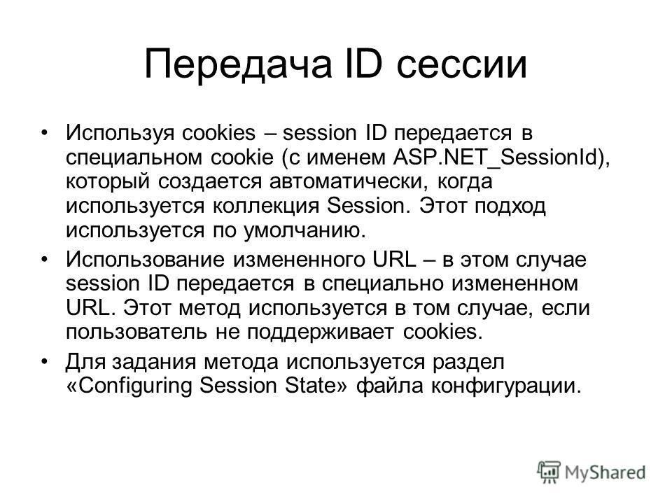 Передача ID сессии Используя cookies – session ID передается в специальном cookie (c именем ASP.NET_SessionId), который создается автоматически, когда используется коллекция Session. Этот подход используется по умолчанию. Использование измененного UR
