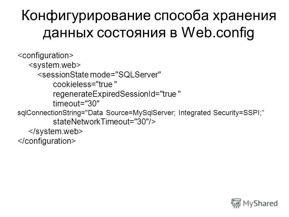 Конфигурирование способа хранения данных состояния в Web.config
