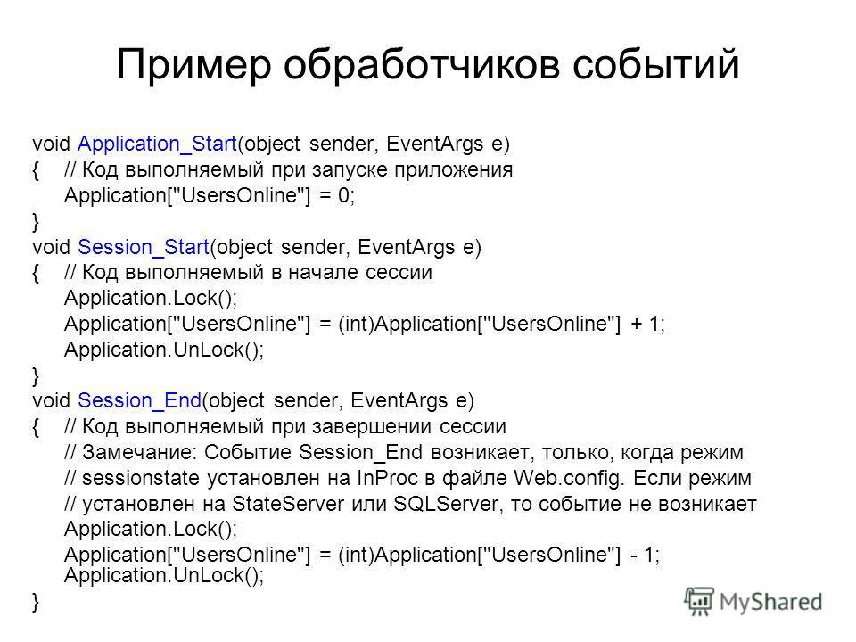 Пример обработчиков событий void Application_Start(object sender, EventArgs e) { // Код выполняемый при запуске приложения Application[