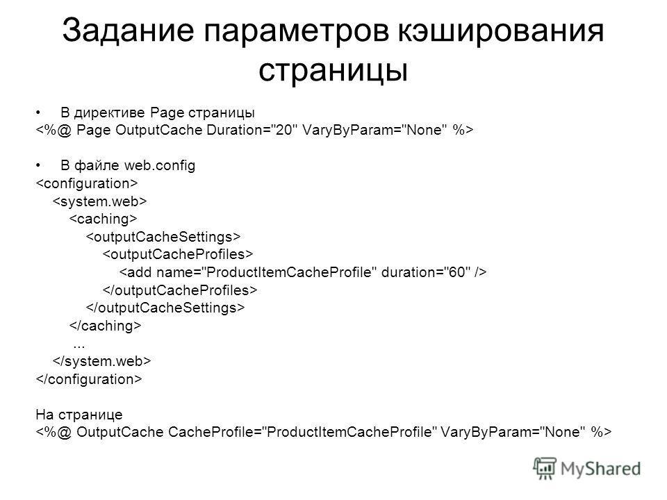 Задание параметров кэширования страницы В директиве Page страницы В файле web.config... На странице