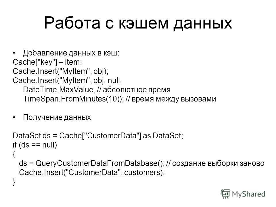 Работа с кэшем данных Добавление данных в кэш: Cache[