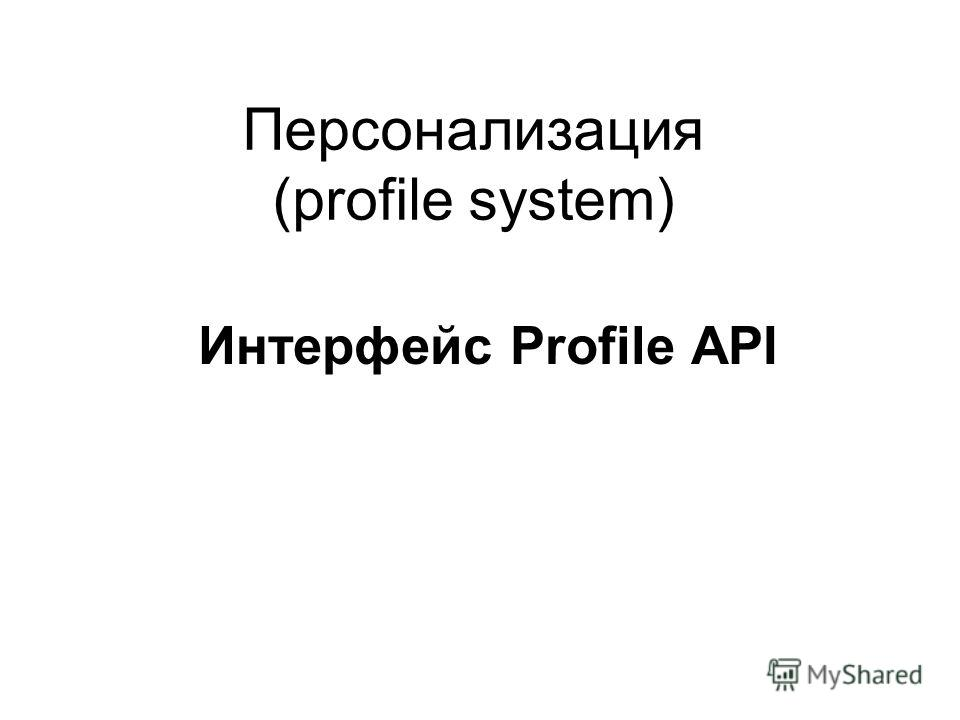Интерфейс Profile API Персонализация (profile system)