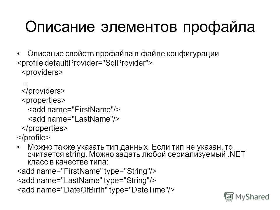 Описание элементов профайла Описание свойств профайла в файле конфигурации... Можно также указать тип данных. Если тип не указан, то считается string. Можно задать любой сериализуемый.NET класс в качестве типа: