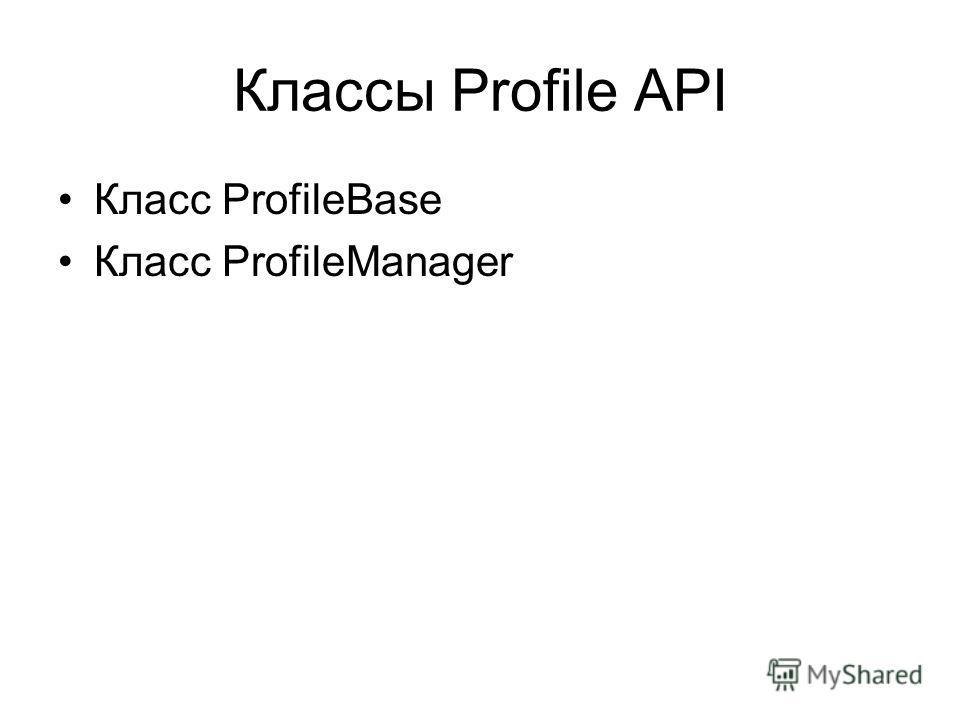 Классы Profile API Класс ProfileBase Класс ProfileManager