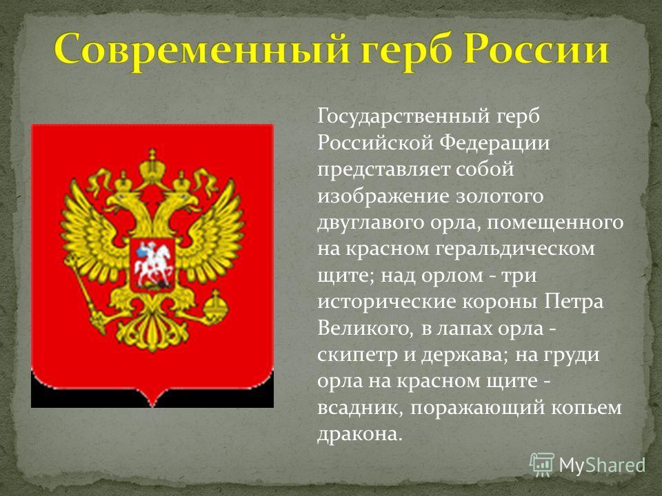 Государственный герб Российской Федерации представляет собой изображение золотого двуглавого орла, помещенного на красном геральдическом щите; над орлом - три исторические короны Петра Великого, в лапах орла - скипетр и держава; на груди орла на крас