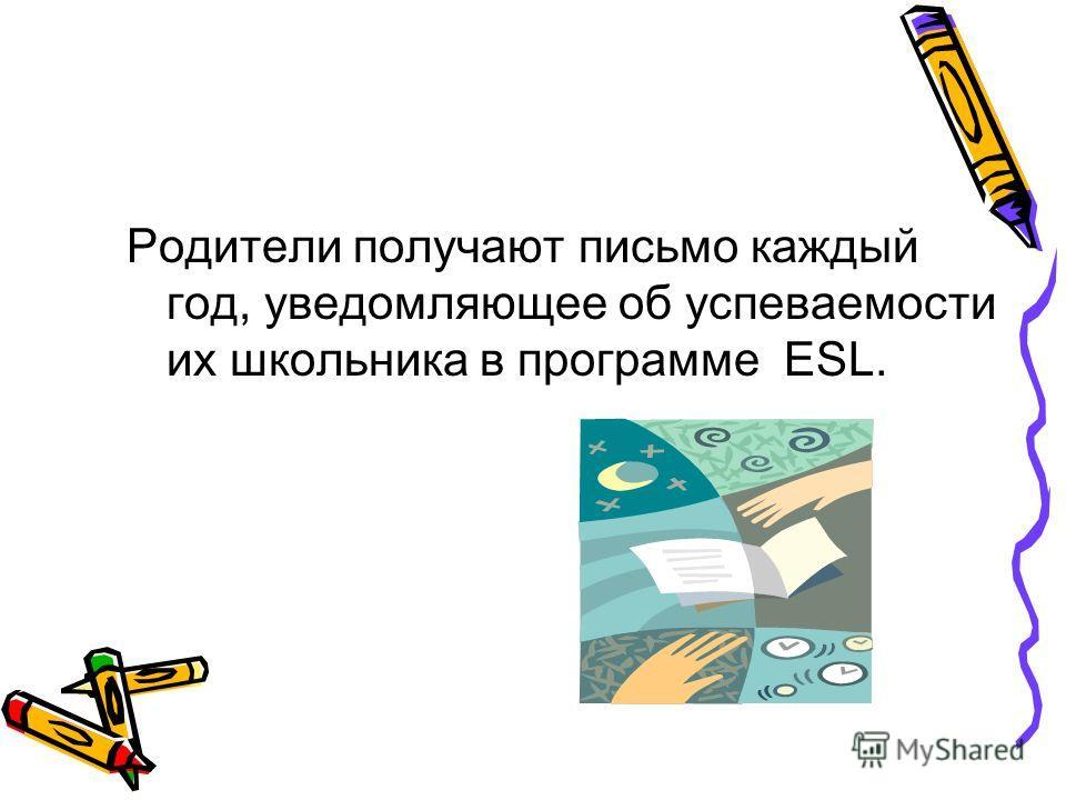 Родители получают письмо каждый год, уведомляющее об успеваемости их школьника в программе ESL.