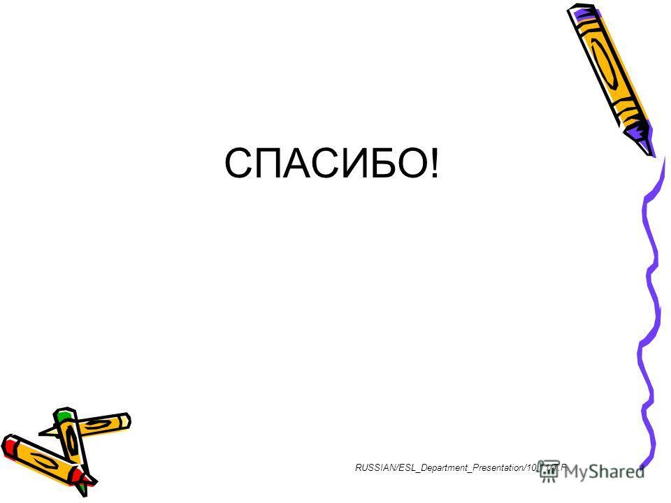 СПАСИБО! RUSSIAN/ESL_Department_Presentation/10.11/T.F.