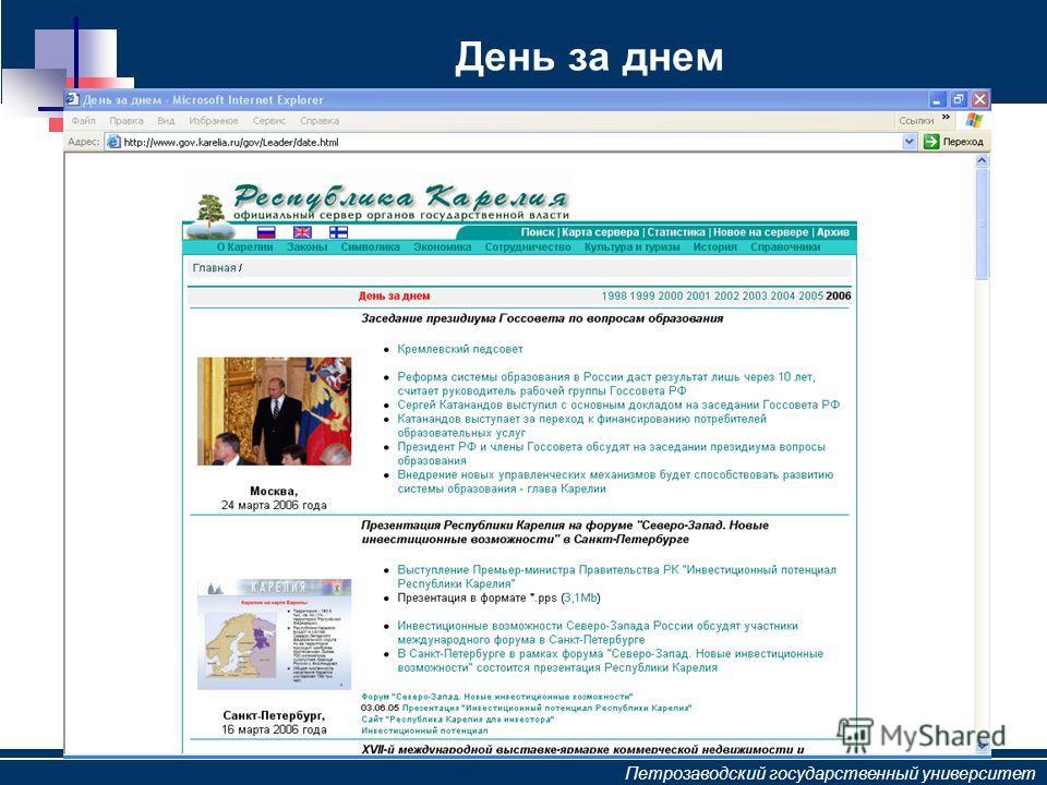 Петрозаводский государственный университет День за днем