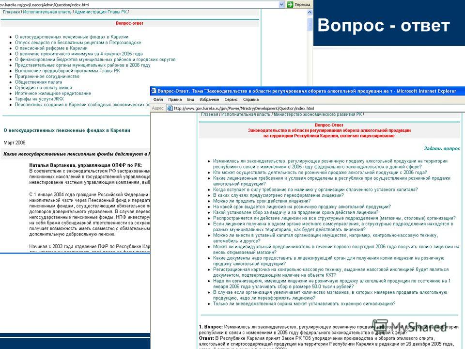 Петрозаводский государственный университет Вопрос - ответ