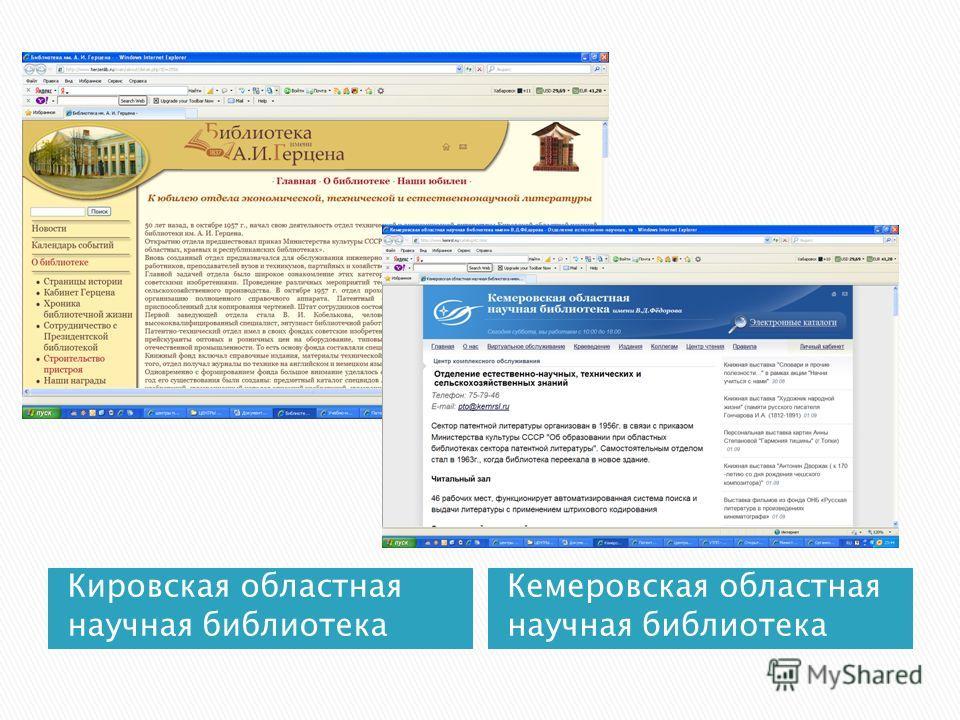 Кировская областная научная библиотека Кемеровская областная научная библиотека