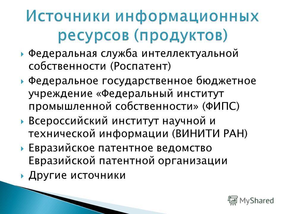 Федеральная служба интеллектуальной собственности (Роспатент) Федеральное государственное бюджетное учреждение «Федеральный институт промышленной собственности» (ФИПС) Всероссийский институт научной и технической информации (ВИНИТИ РАН) Евразийское п