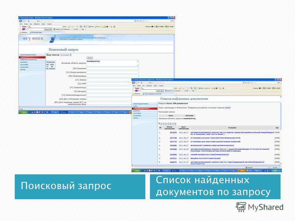 Поисковый запрос Список найденных документов по запросу