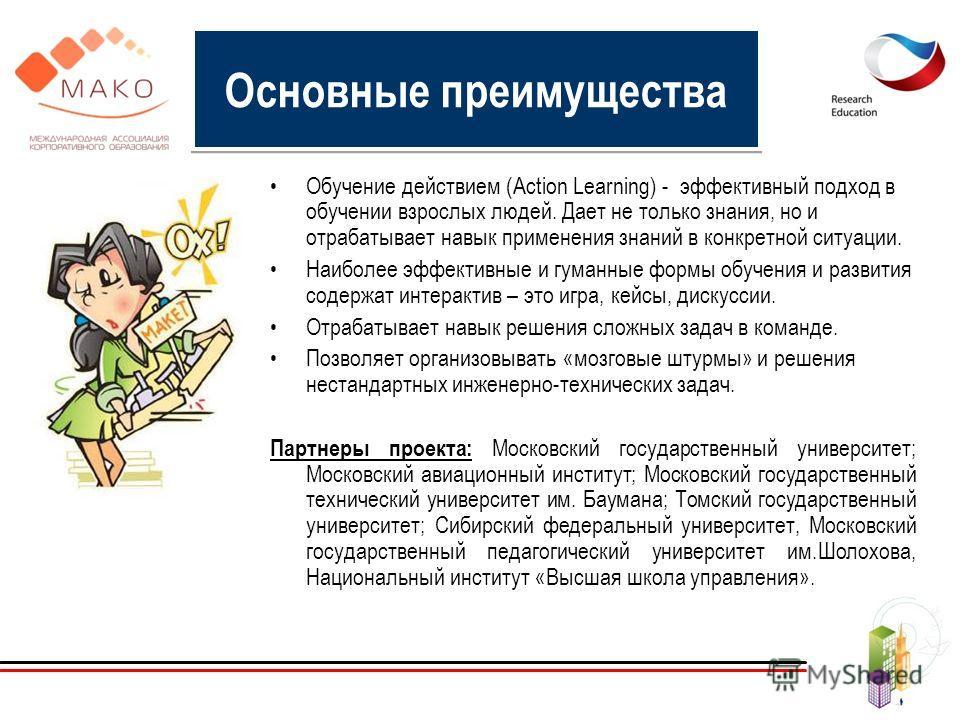 Обучение действием (Action Learning) - эффективный подход в обучении взрослых людей. Дает не только знания, но и отрабатывает навык применения знаний в конкретной ситуации. Наиболее эффективные и гуманные формы обучения и развития содержат интерактив
