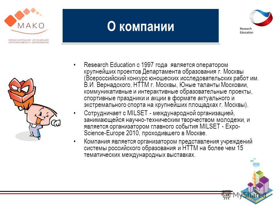 О компании Research Education c 1997 года является оператором крупнейших проектов Департамента образования г. Москвы (Всероссийский конкурс юношеских исследовательских работ им. В.И. Вернадского, НТТМ г. Москвы, Юные таланты Московии, коммуникативные