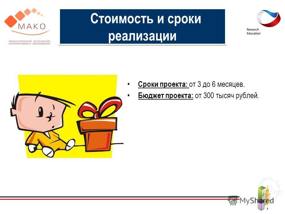 Сроки проекта: от 3 до 6 месяцев. Бюджет проекта: от 300 тысяч рублей. Стоимость и сроки реализации