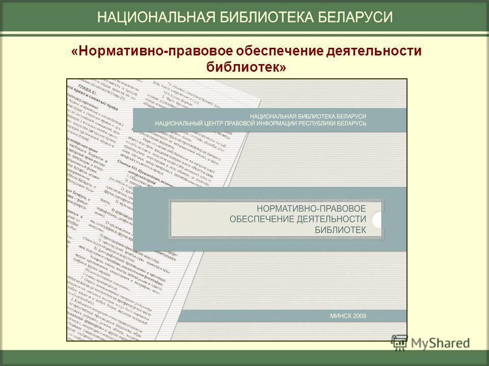 «Нормативно-правовое обеспечение деятельности библиотек»
