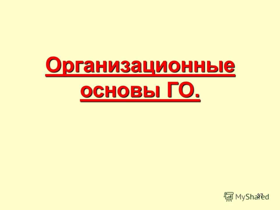 37 Организационные основы ГО.