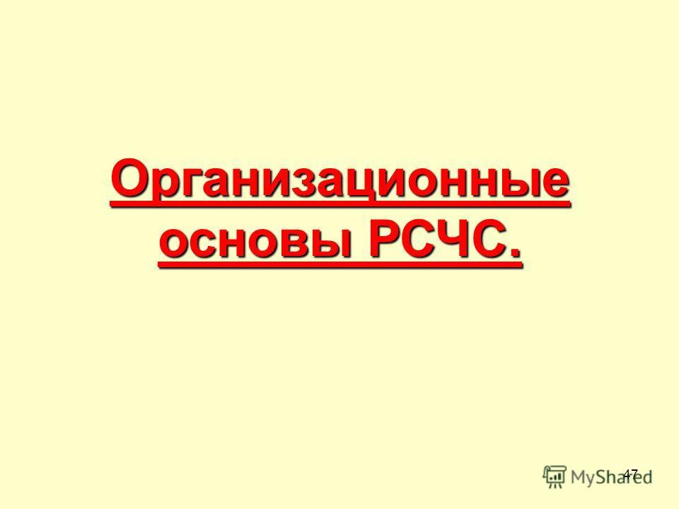 47 Организационные основы РСЧС.
