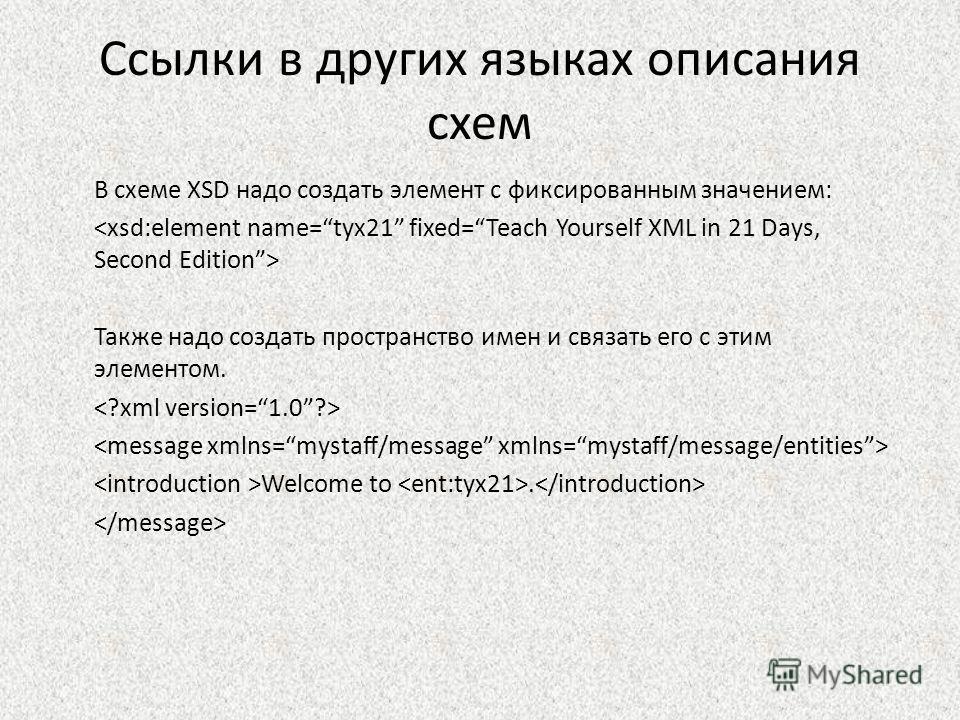 Ссылки в других языках описания схем В схеме XSD надо создать элемент с фиксированным значением: Также надо создать пространство имен и связать его с этим элементом. Welcome to.
