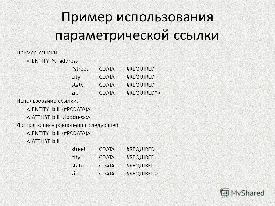 Пример использования параметрической ссылки Пример ссылки:  Использование ссылки: Данная запись равноценна следующей: