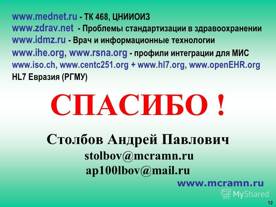 www.mednet.ru - ТК 468, ЦНИИОИЗ www.zdrav.net - Проблемы стандартизации в здравоохранении www.idmz.ru - Врач и информационные технологии www.ihe.org, www.rsna.org - профили интеграции для МИС www.iso.ch, www.centc251.org + www.hl7.org, www.openEHR.or