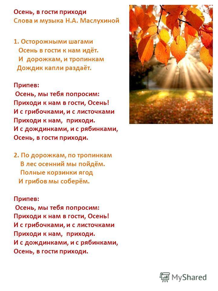 скачать слова песни осень пришла к нам в гости осень