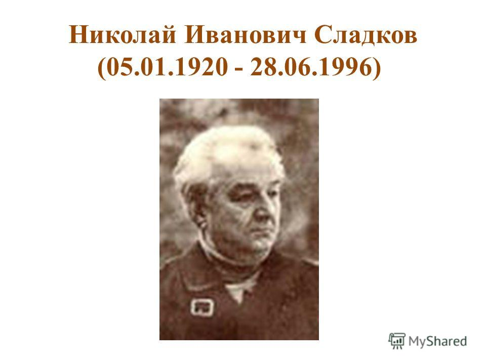 Николай Иванович Сладков (05.01.1920 - 28.06.1996)