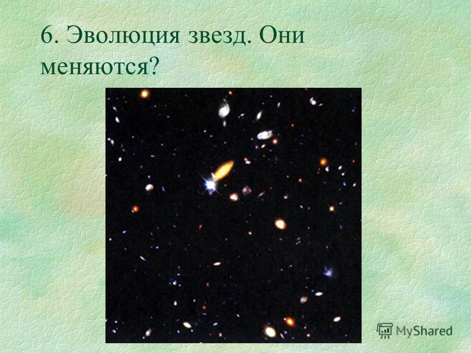 6. Эволюция звезд. Они меняются?