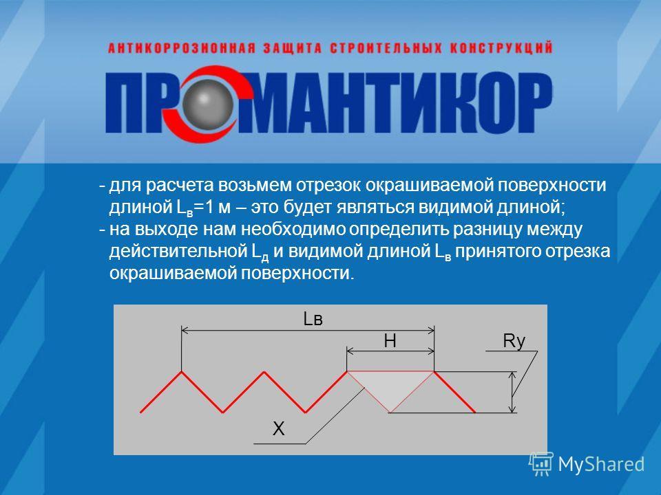 - для расчета возьмем отрезок окрашиваемой поверхности длиной L в =1 м – это будет являться видимой длиной; - на выходе нам необходимо определить разницу между действительной L д и видимой длиной L в принятого отрезка окрашиваемой поверхности. Lв H R