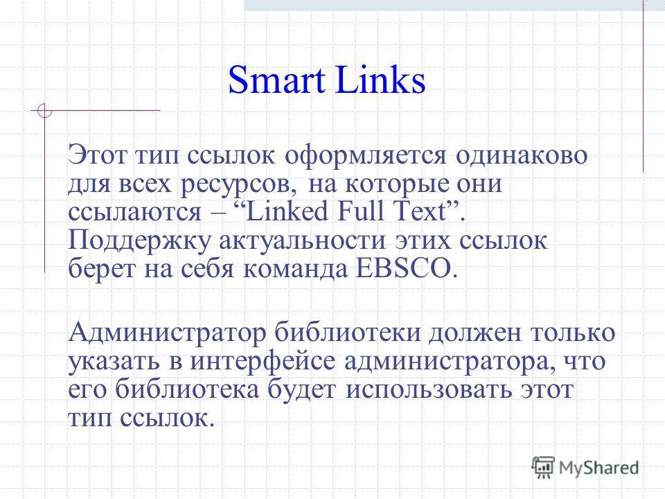 Внедрить ссылки от описаний статей к внешним ресурсам можно с помощью Smart Links и Custom Links - Smart Links позволяют внедрить большое количество ссылок на ресурсы издателей, участвующих в CrossRef или/и предоставляющих свои ресурсы на платформу E