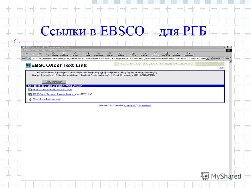 Ссылка на полный текст статьи из журнала, входящего в EBSCO