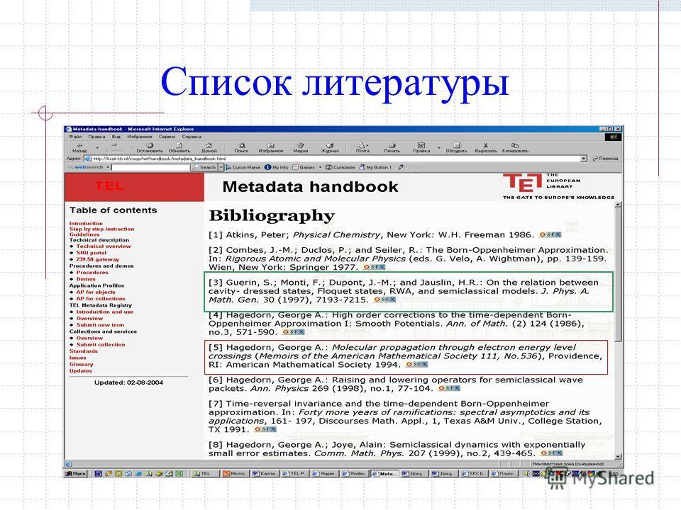 Во внешние ресурсы можно внедрять ссылки на полные тексты из списков литературы Для этого нужно иметь полнофункциональный LinkResolver, ссылки на который внедряются во все документы. Пример – демо-версия работы Link Resolver SFX в CalTech