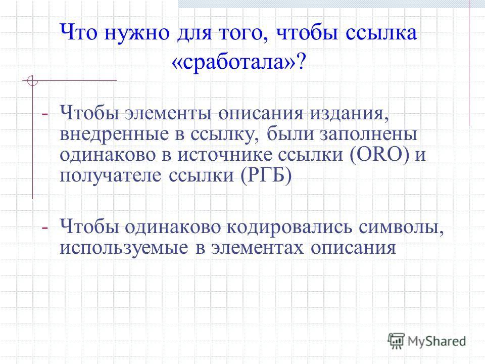 Запись найдена в ЭК РГБ