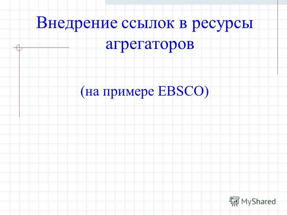 Что нужно для того, чтобы ссылка «сработала»? -Чтобы элементы описания издания, внедренные в ссылку, были заполнены одинаково в источнике ссылки (ORO) и получателе ссылки (РГБ) -Чтобы одинаково кодировались символы, используемые в элементах описания