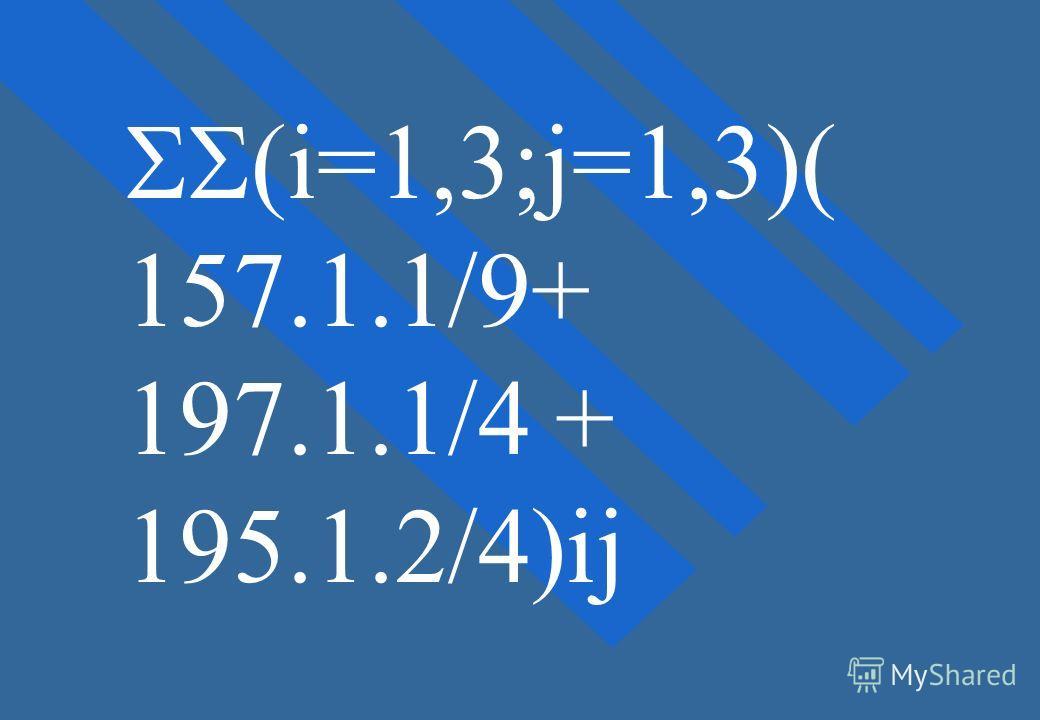 (i=1,3;j=1,3)( 157.1.1/9+ 197.1.1/4 + 195.1.2/4)ij