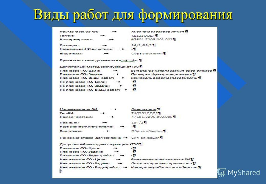 Виды работ для формирования регламента ТО
