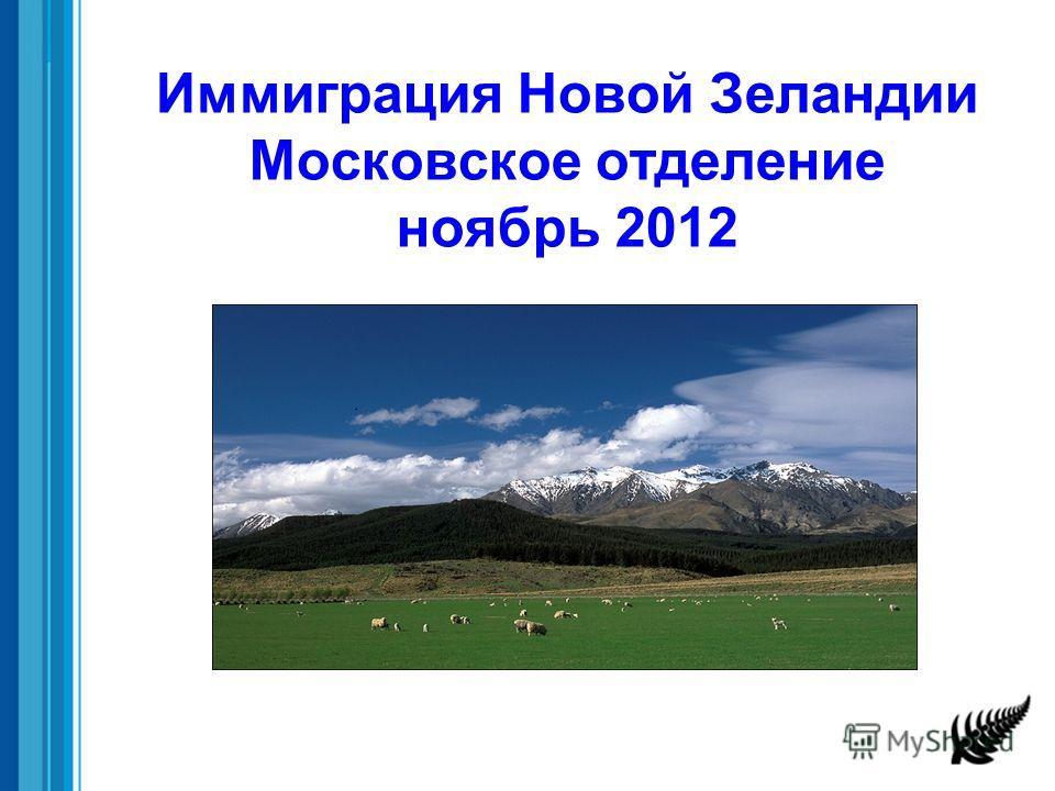 Иммиграция Новой Зеландии Московское отделение ноябрь 2012 June/July 2005