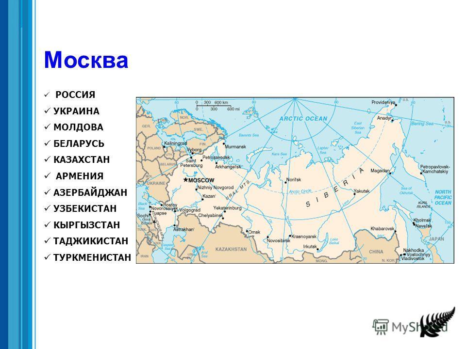 Москва РОССИЯ УКРАИНА МОЛДОВА БЕЛАРУСЬ КАЗАХСТАН АРМЕНИЯ АЗЕРБАЙДЖАН УЗБЕКИСТАН КЫРГЫЗСТАН ТАДЖИКИСТАН ТУРКМЕНИСТАН