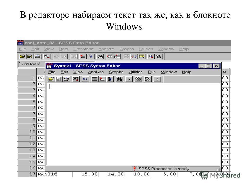 В редакторе набираем текст так же, как в блокноте Windows.