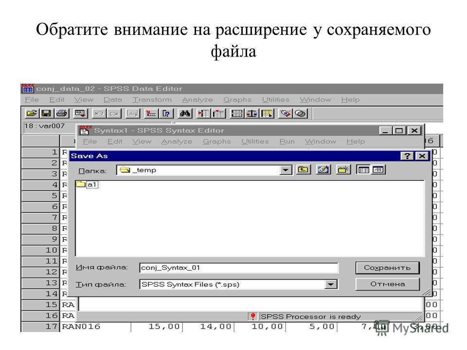 Обратите внимание на расширение у сохраняемого файла